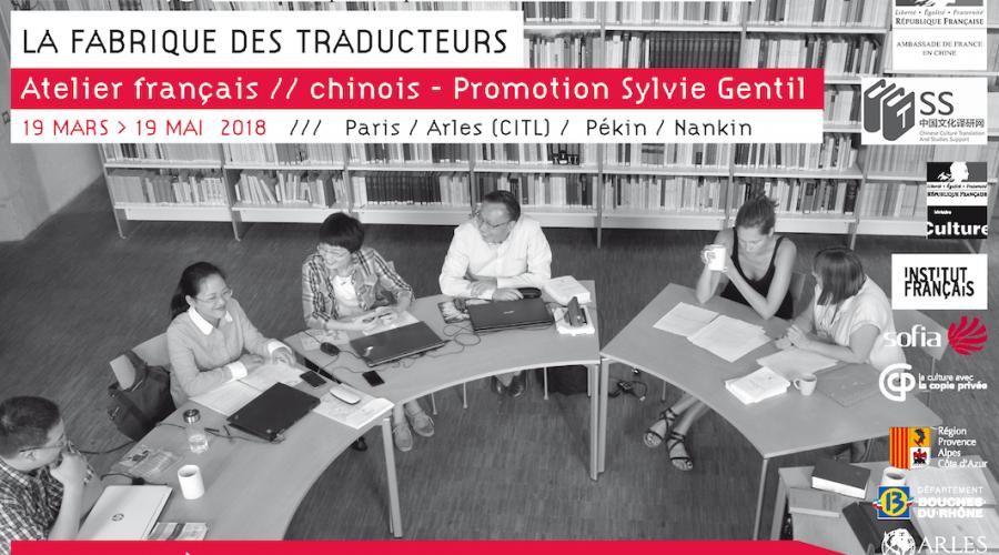 La Fabrique des traducteurs : Appel à candidatures pour l'atelier français / chinois 2018 – Promotion Sylvie Gentil