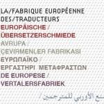 Fabrique-europeenne-site