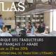 Appel à candidatures : La Fabrique des traducteurs • Atelier français/arabe 2016