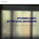 Un film disponible sur youtube donne la parole à 10 traducteurs russes et allemands…