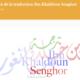 Appel à candidatures pour le 13e Prix de traduction Ibn Khaldoun et Leopold Sédar Senghor