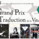 Grand Prix de traduction de la Ville d'Arles 2020 : la liste courte du jury dévoilée…